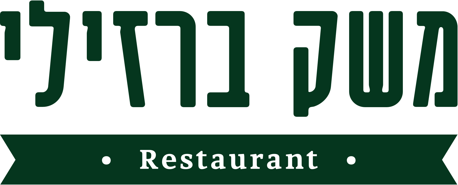 Meshek Barzilay - Restaurant