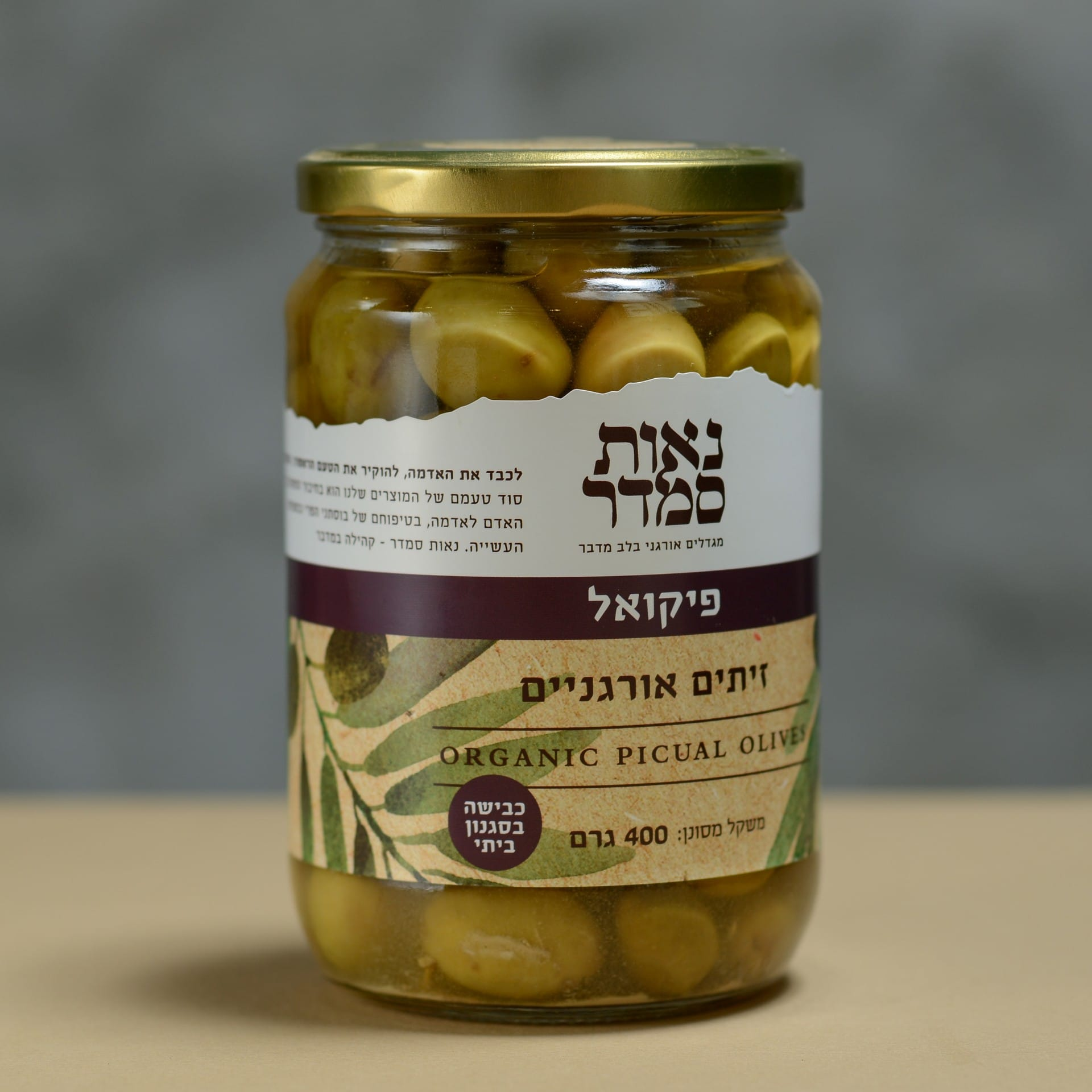 Organic Olives- Picual
