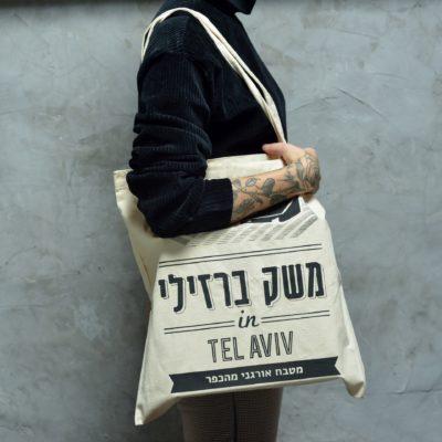 Meshek Bag